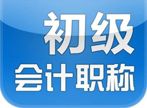深圳0基础轻松考初级会计职称培训学校