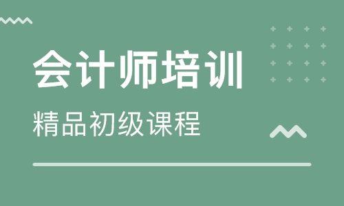 深圳龙岗会计实操培训,纳税申报,初级职称培训班