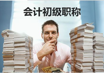 深圳初级会计职称辅导课程 深圳初级会计职称辅导班