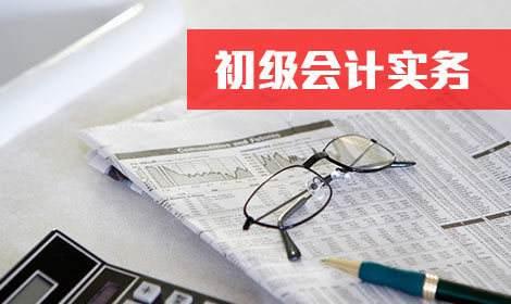 2019年深圳龙华会计初级职称辅导班 深圳龙华会计初级职称培训机构