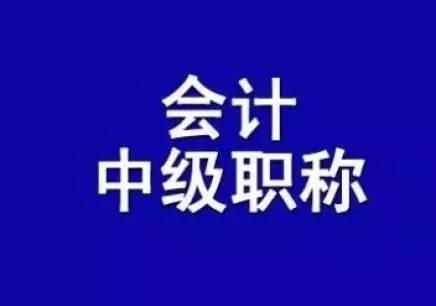 深圳中级会计职称补习班