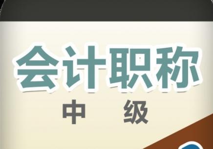 深圳会计中级职称培训课程