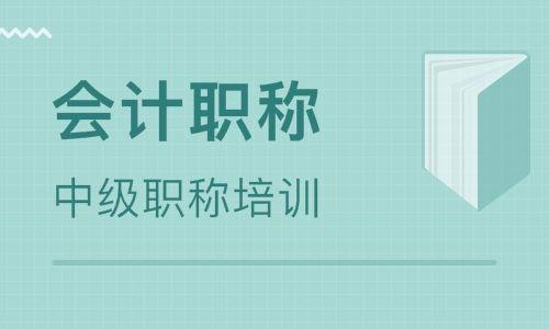 深圳中级会计职称考试培训机构