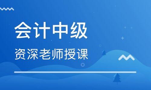 深圳会计中级职称全程精讲班