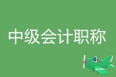 深圳哪里有中级会计职称培训班