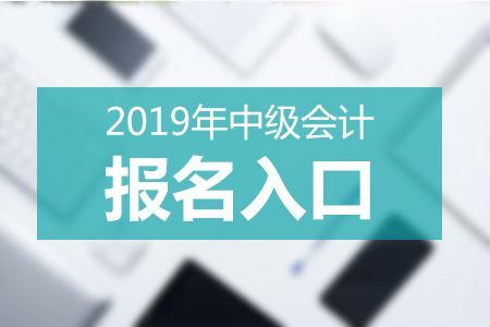 深圳会计零基础考生通过中级会计师考试培训班