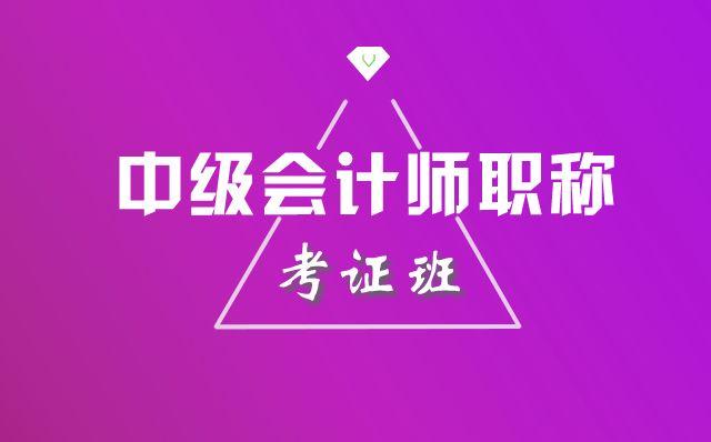 深圳中级会计职称职业技能培训 会计培训班 随到随学