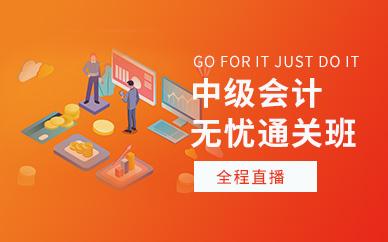 深圳2019会计中级职称无忧通关班