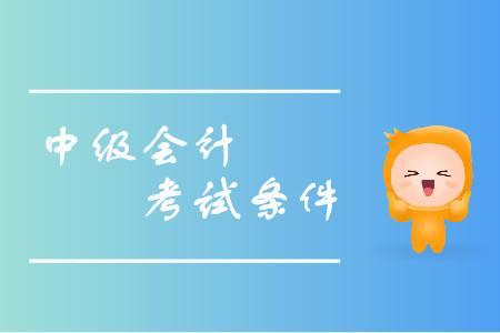 2019南山区中级会计职称考试培训学校