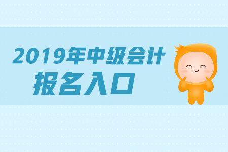 2019深圳龙华区中级会计职称培训班
