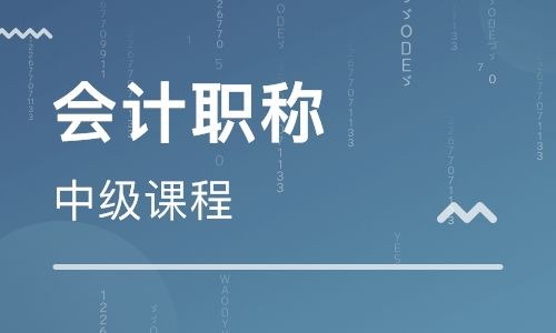 深圳初级会计培训 深圳中级会计培训班 深圳会计培训学校