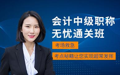 深圳会计中级职称培训 量身定制培训班