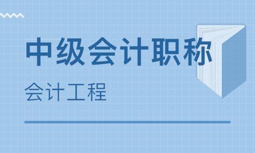 深圳会计中级职称培训课程学哪些内容