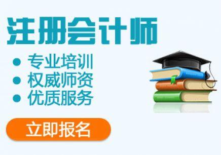 深圳注册会计师培训高效班 深圳注册会计师培训学校