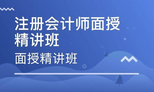 深圳龙华新区注册会计师培训 深圳龙华新区注册会计师培训学校