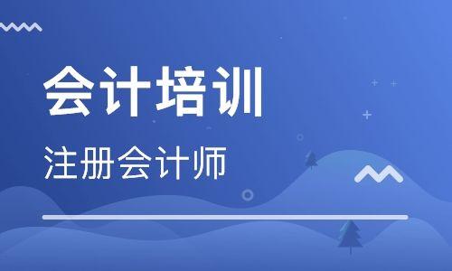 深圳注册会计师培训机构 深圳注册会计师培训课程