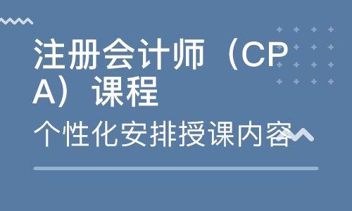 深圳注册会计师培训学校哪个好