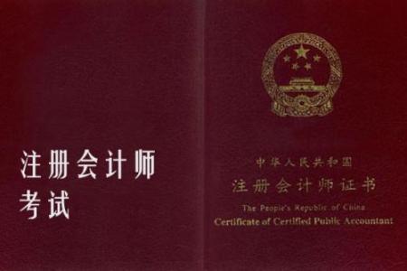 深圳注册会计师培训辅导班_免费试听