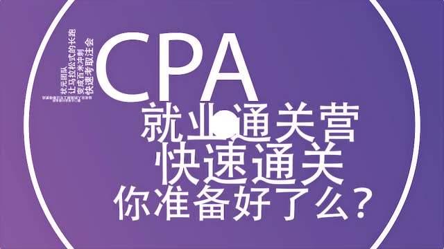 注册会计师(cpa)培训 注册会计师(cpa)培训班 注册会计师(cpa)培训学校