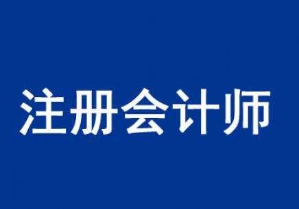 深圳注册会计师培训学校哪个不错 深圳专业注册会计师培训机构