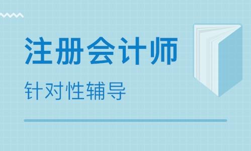 深圳最权威注册会计师培训学校