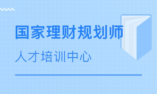 国家理财规划师全国统一考试培训课程
