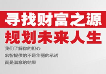深圳理财规划师培训班 深圳理财规划师培训机构