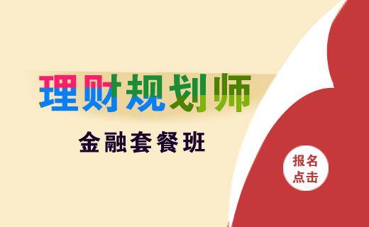 深圳高级理财规划师培训课程 深圳深圳高级理财规划师培训班