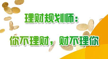 深圳龙华理财规划师机构 深圳龙华理财规划师培训学校