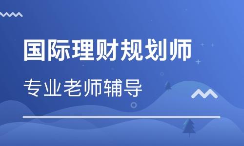 深圳理财规划师职业资格培训 深圳南山理财规划师职业资格培训学校
