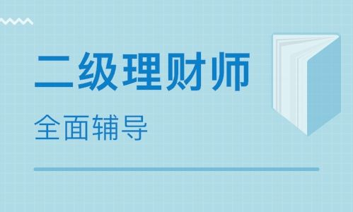 深圳福田国家理财规划师培训班 深圳福田国家理财规划师培训学校
