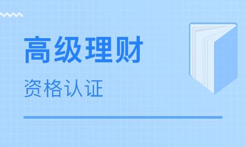 深圳罗湖理财规划师资格培训班 深圳罗湖理财规划师资格培训学校