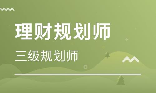 深圳三级理财规划师培训班 深圳理财规划师培训学校