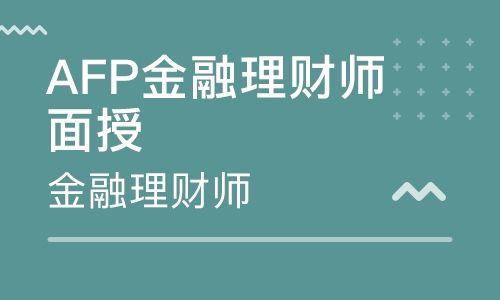 深圳宝安理财规划师培训课 深圳宝安理财规划师培训学校