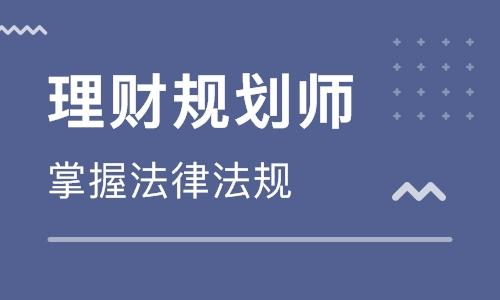 深圳一二三级理财规划师培训学校 深圳一二三级理财规划师培训班