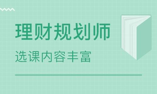 深圳理财规划师二级培训 深圳理财规划师二级培训学校