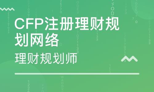 深圳理财规划师考试辅导中心 深圳理财规划师考试辅导班