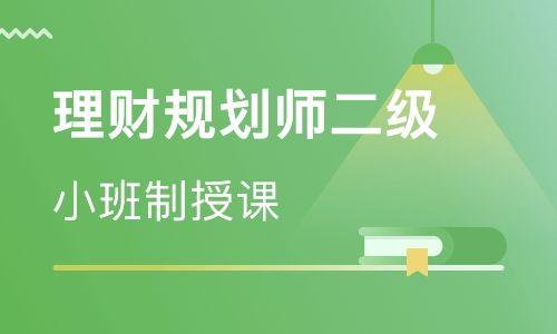2019AFP金融理财师面授取证班 福田2019AFP金融理财师面授取证培训学校