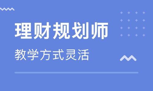 深圳南山注册国际理财规划师培训 深圳南山注册国际理财规划师培训学校