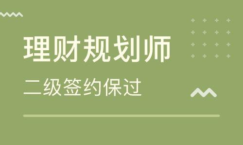 深圳理财规划师培训招生简章