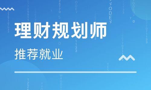 深圳CHFP理财规划师职业资格认证培训学校