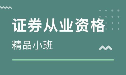 深圳证券从业资格考试培训 深圳证券从业资格考试培训学校