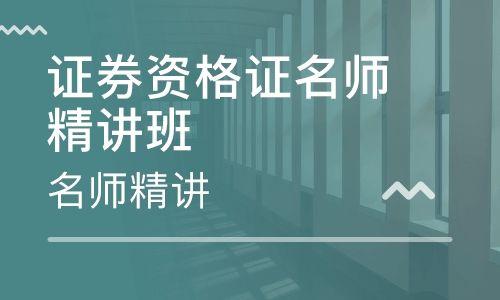 基金从业资格证,证券从业资格证,期货从业资格证,银行从业资格证培训
