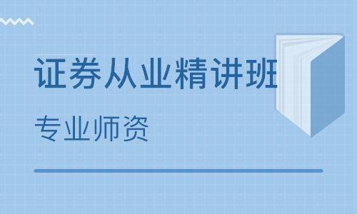 2019深圳证券从业资格证培训班