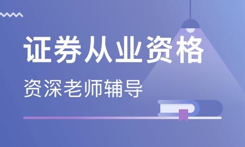 深圳证券基金双证班-金融从业资格培训