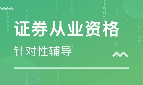 深圳龙华证券从业人员资格培训班