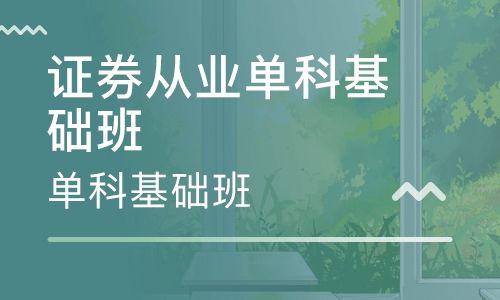 2019深圳证券业从业人员资格考试培训VIP取证班