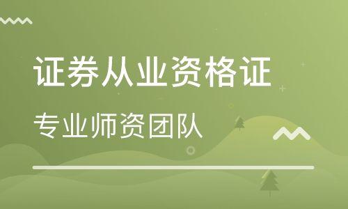 深圳南山证券从业资格证课程