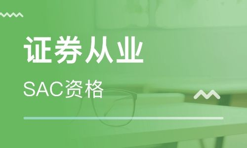 深圳福田证券从业资格证培训班 深圳福田证券从业资格证培训学校