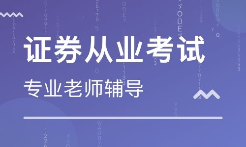 2019年证券从业资格证精讲课程 2019年深圳罗湖证券从业资格证精讲课程